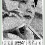 中日新聞「石川の女(ひと)」に掲載されました