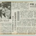 北國新聞「しごと図鑑」に掲載されました