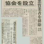 北國新聞「興信所団結 協会を設立」に掲載されました