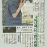 北國新聞「百人百職」に掲載されました