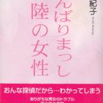 桂木紀子エッセー集「がんばりまっし 北陸の女性」