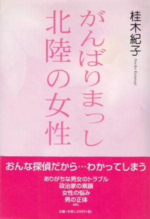 桂木紀子エッセー集がんばりまっし 北陸の女性