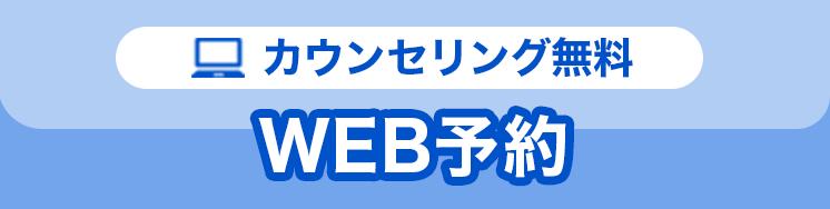 WEB予約カウンセリング無料