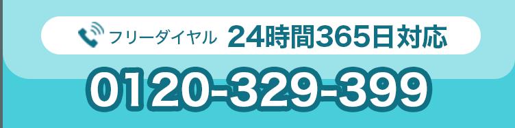 電話予約は8:30-19:00まで